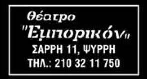 Θέατρο Εμπορικόν (Ψυρρή, Αθήνα)