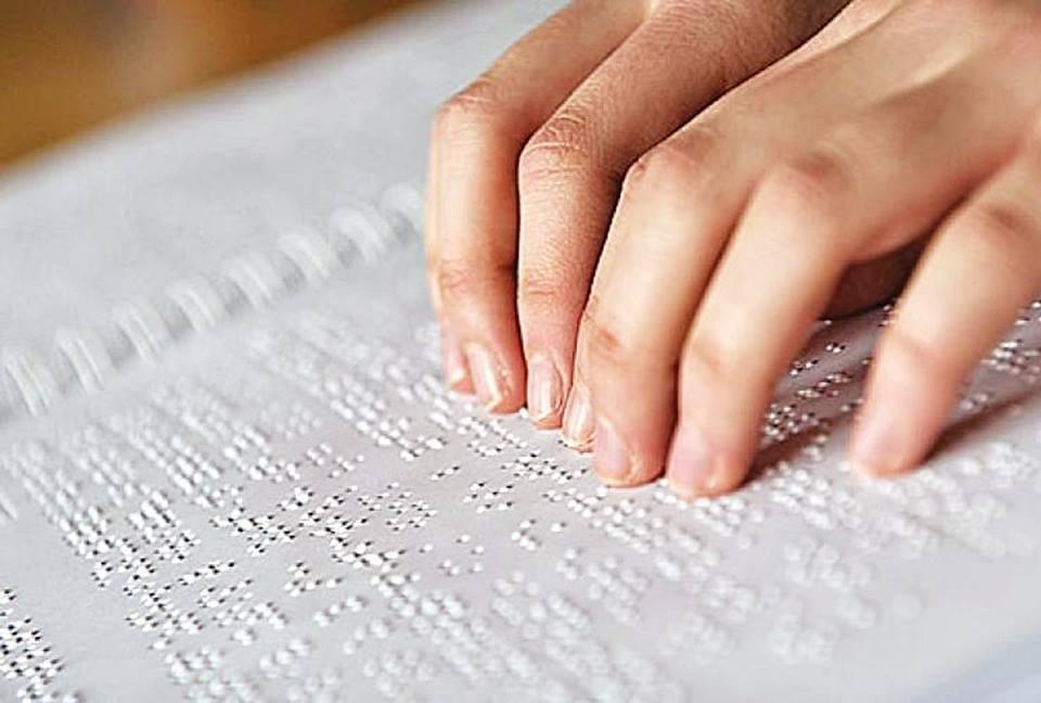 Τιμοκατάλογοι στη γραφή Braille