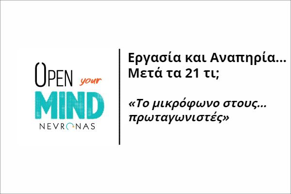 (Βίντεο) Open your Mind | Εργασία και Αναπηρία… Μετά τα 21 τι;